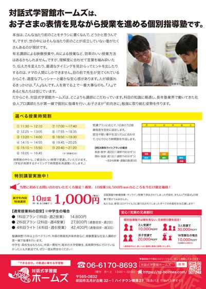 10授業1000円!特別講習実施